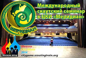 Thumbnail picture for page:  Центр культуры и искусства «Меридиан» поддерживает нас!