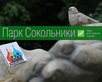 Thumbnail picture for page:  Moscow City Game – Opening Ceremony and Camp in Sokolniki Park
